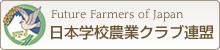 日本学校農業クラブ連盟