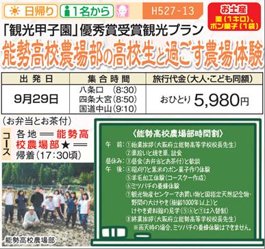 京都新聞による広告