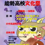 H25文化祭ポスター