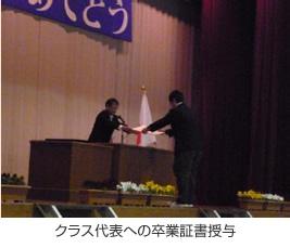 クラス代表への卒業証書授与