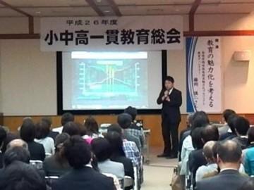 藤岡さんの講演会