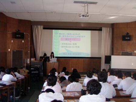薬物乱用防止教育 | 教材・参考資料