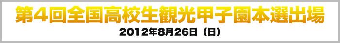 第4回全国高校生観光甲子園 日本旅行業協会会長賞受賞