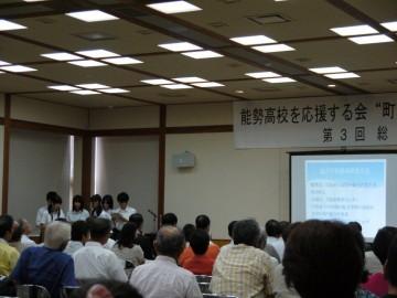 能勢高校ユネスコクラブ生徒の発表