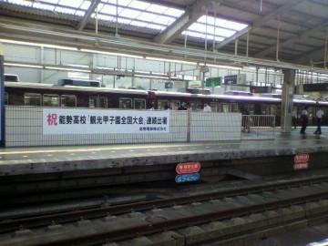 川西能勢口駅ホームの横断幕