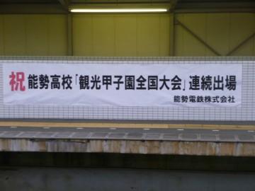 山下駅ホームの横断幕
