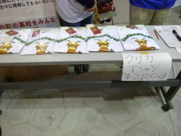 応援する会Tシャツ