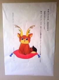 """能勢高校を応援する会 キャラクターの""""クリカ""""の紹介ポスター"""