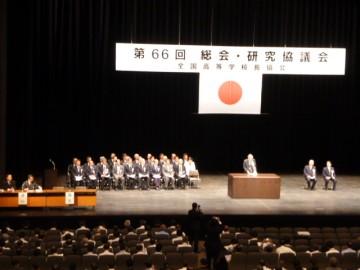 高校校長会(神奈川県民ホール)