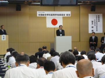 総合学科校長会(つばさ総合高校)