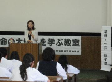 一井彩子さんによる講演の様子
