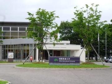 秋田国際教養大学