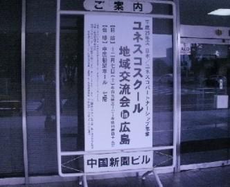 20131209Hiroshima-1