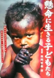 著書「懸命に生きる子どもたち」