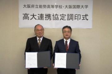 北川俊光学長との連携協定書の調印