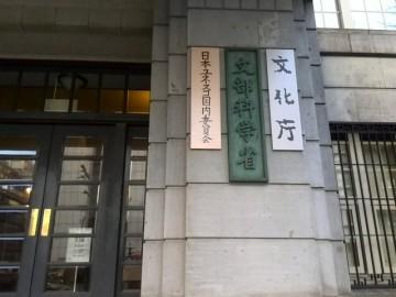 文部科学省玄関
