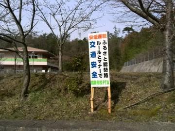 名月峠みどり丘幼稚園入口横に設置