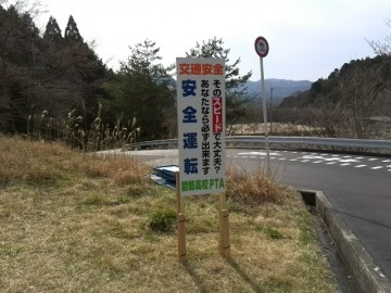 名月峠バス停付近に設置