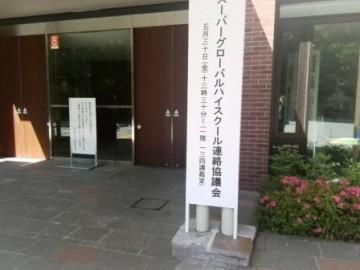 会場となった筑波大学文京校舎