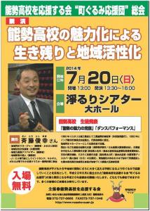 能勢高校を応援する会第5回総会