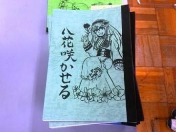 漫画研究部の冊子