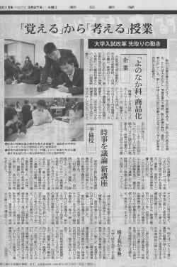 H270327朝日新聞