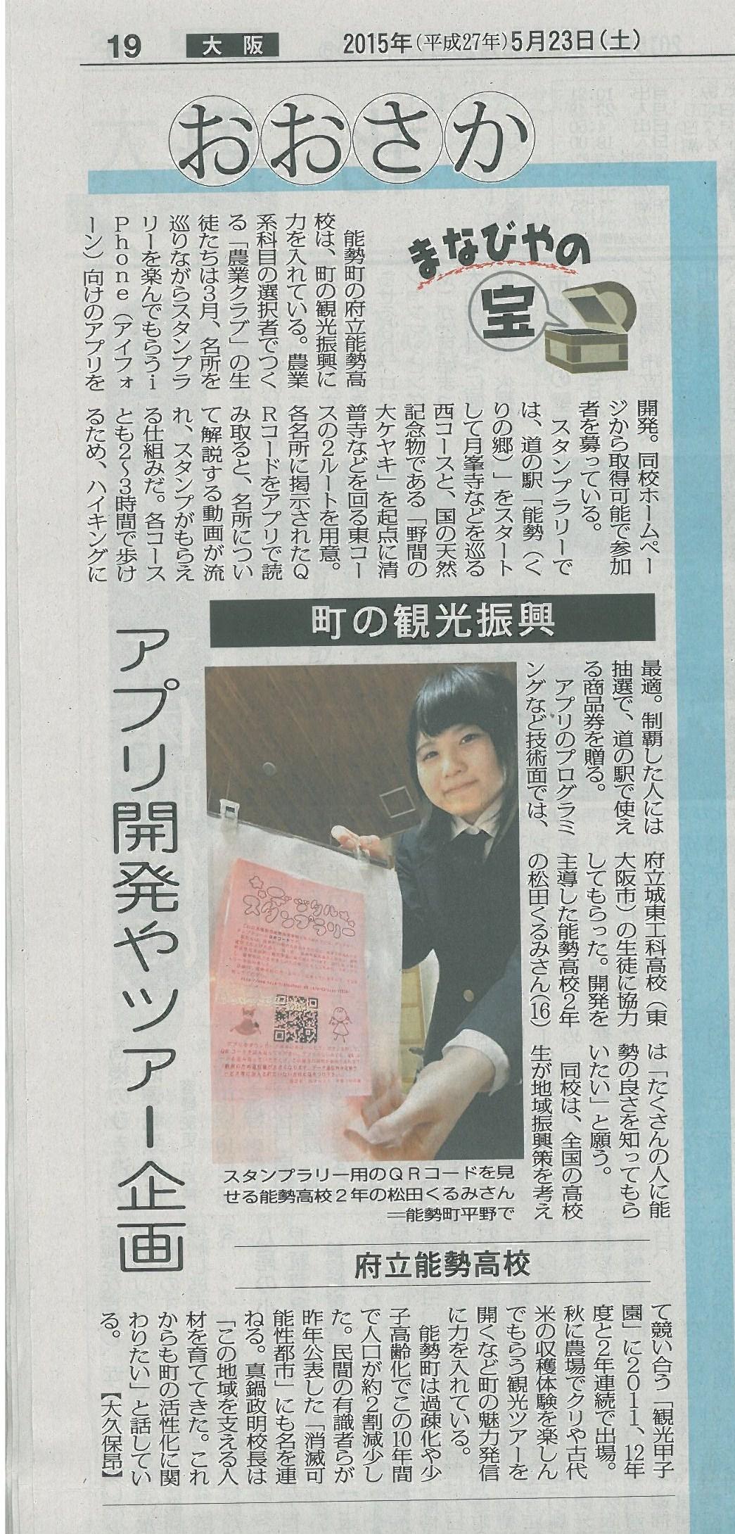 毎日新聞H270523