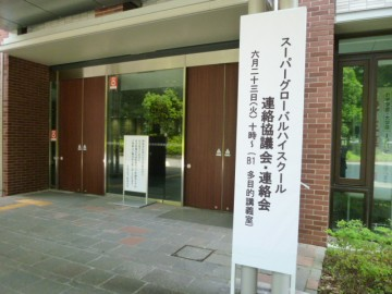 The meeting was held at the Bunkyo campus of the University of Tsukuba