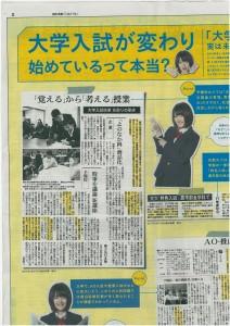 H270702朝日新聞折り込み