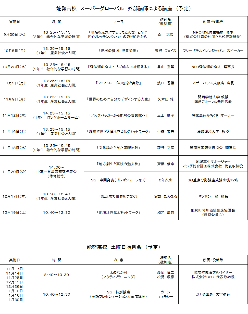 SGH外部講師予定(修正).jpg