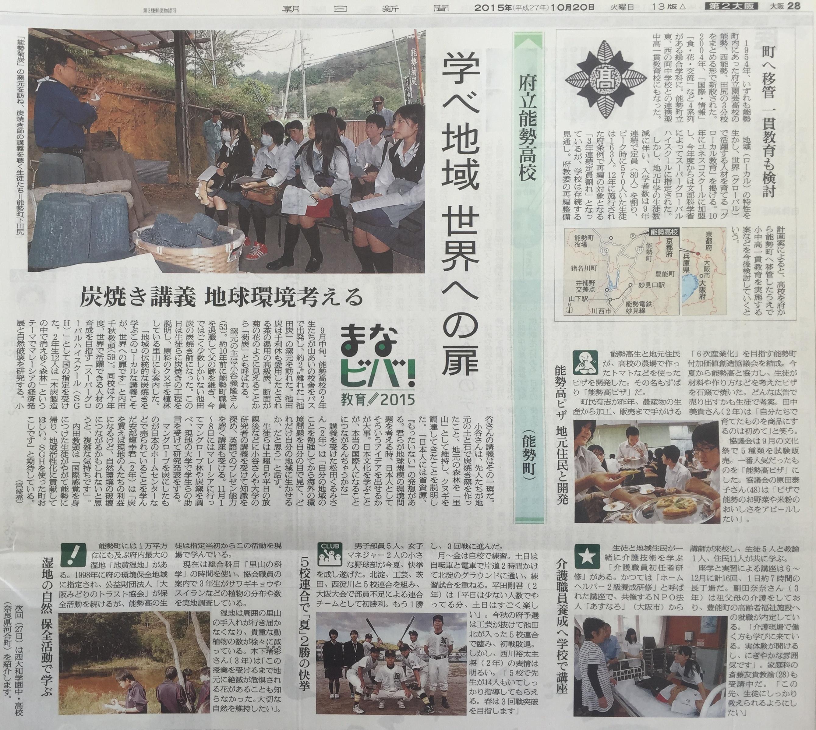 10月20日(火)朝日新聞の朝刊「...
