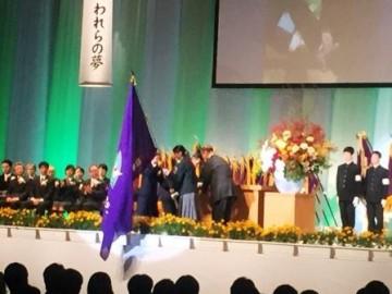 大会旗の大阪への引き継ぎ