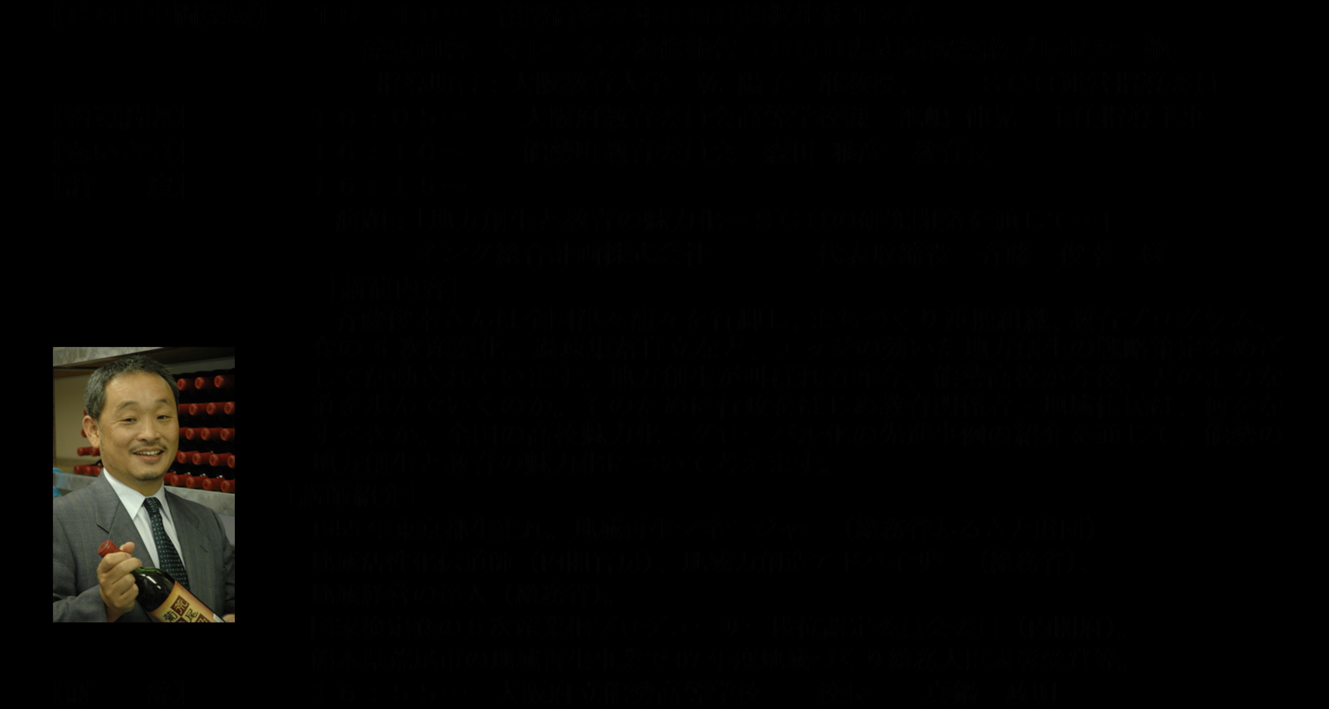 H271120開催要項(全体会)
