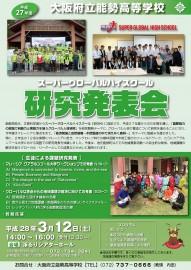 SGH H27発表会